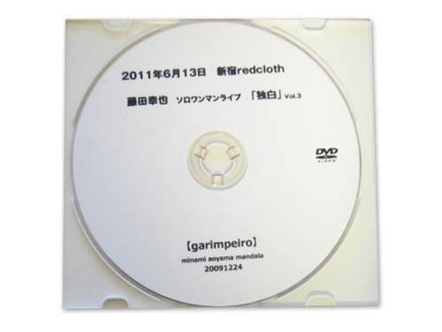 garimpeiro[会場配布DVD]/藤田幸也
