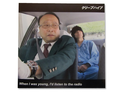 When I was young,I'd listen to the radio[廃盤]/クリープハ…