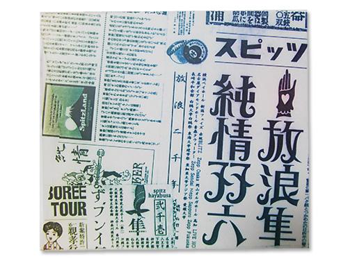 放浪隼純情双六[限定盤]/スピッツ