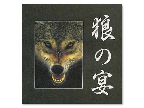 狼の宴[廃盤]/坂本商店(イースタンユース、鐵槌、…