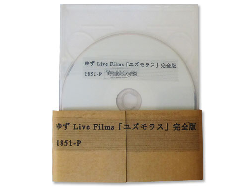 ゆず Live Films 「ユズモラス」 完全版[FC限定DVD]/ゆず