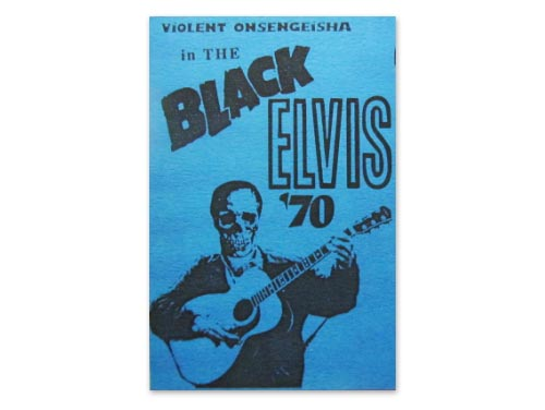 THE BLACK ELVIS '70[自主制作デモテープ]/暴力温泉芸者(VIOLENT ONSENGEISHA)