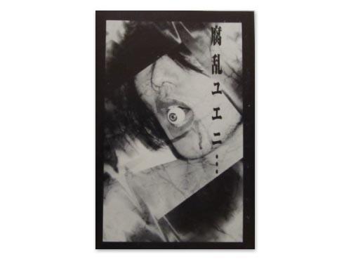 腐乱ユエニ[配布デモテープ]/La;sadie's