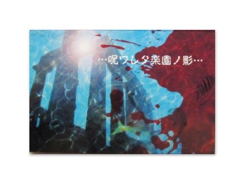 呪ワレタ楽園ノ影[限定デモテープ]/La;sadi…