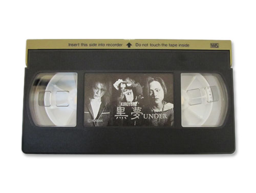 UNDER... [廃盤VHS]/黒夢