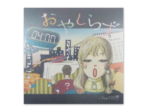 おやしらず[自主制作CD]/ふぇのたす
