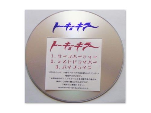 トーキョーキラー[自主制作CD]/トーキョーキ…