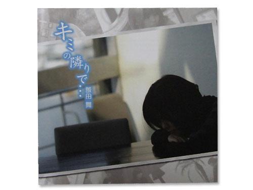 キミの隣で…[廃盤]/飯田舞