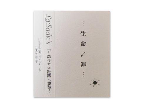 残サレタ記憶ノ物語[配布デモテープ]/La:Sad…