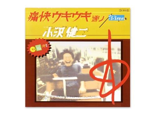 痛快ウキウキ通り [限定アナログ盤LP]/小沢健二