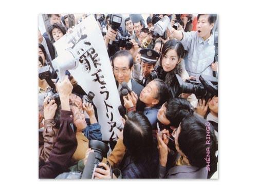 無罪モラトリアム [限定アナログ盤LP]/椎名林檎