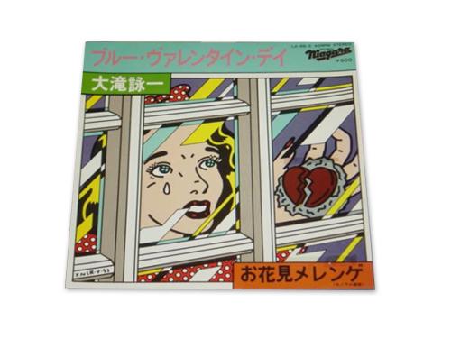 ブルー・ヴァレンタイン・デイ[アナログ盤EP]/大…
