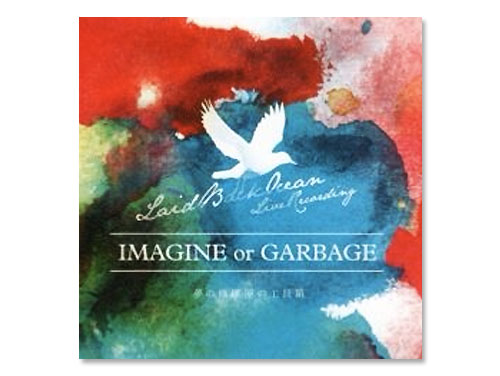 IMAGINE or GARBAGE 夢の修理屋の工具箱[廃盤]/LAID BACK OCEAN