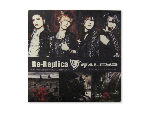 Re-Replica[特典配布CD]/GALEYD