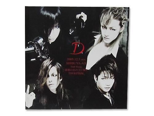 TOUR 2005「Sub Rosa」~薔薇の名の…