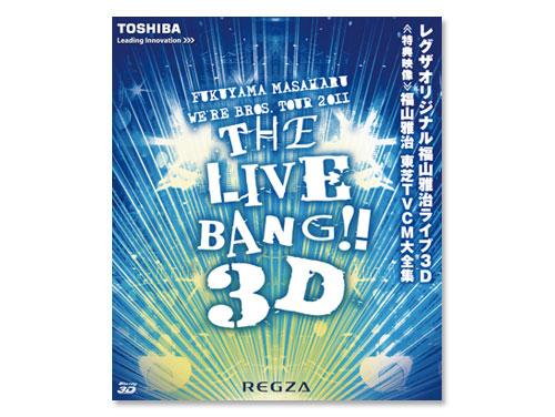 レグザオリジナル福山雅治ライブ3D[購入者限定抽選…