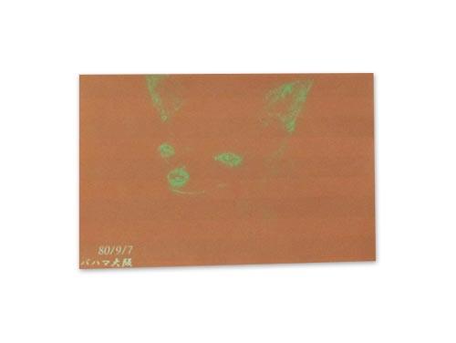 INU 1980/9/7 バハマ大阪[自主制作カセ…