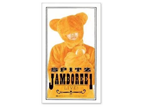 JAMBOREE 1[廃盤]/SPITZ(スピッツ…