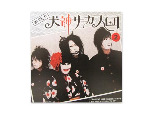 お試し 犬神サーカス団 2[会場限定CD]/犬神サーカス団