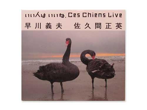 いい人はいいね Ces Chiens Live[廃…