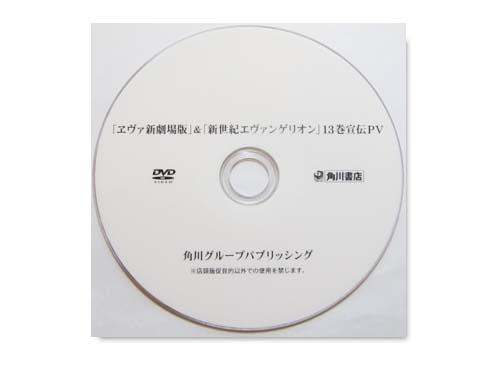 「ヱヴァ新劇場版」&「新世紀エヴァンゲリオン」13巻店頭宣伝PV用非売品DVD