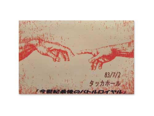 1983.07.02@タッカーホール「今世紀最後のバトルロイヤル」[自主制作カセットテープ]/町田町蔵
