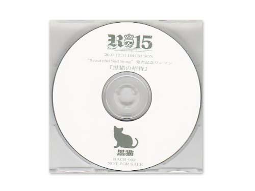 黒猫[会場配布CD]/R指定(R-15)
