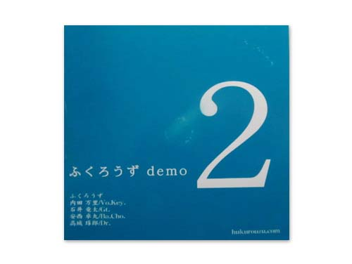 demo2[自主制作CD]/ふくろうず