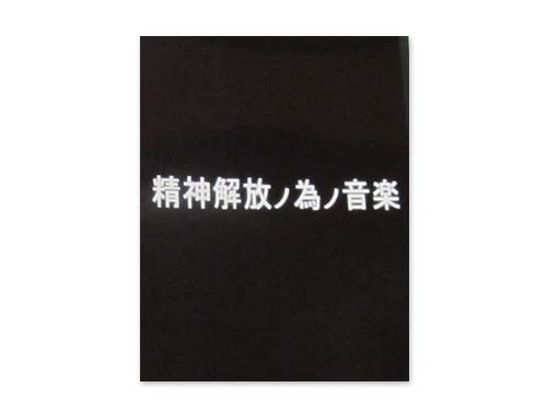 精神解放ノ為ノ音楽[自主制作DVD]/ハナタ…