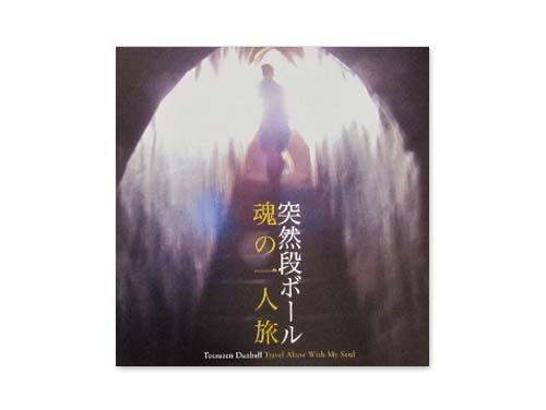 魂の一人旅[自主制作CD]/突然段ボール