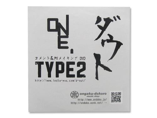 ONE TYPE2[特典配布DVD]/ダウト