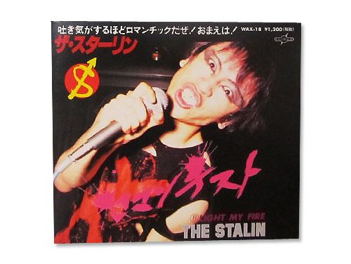 ザ・スターリンの画像 p1_5