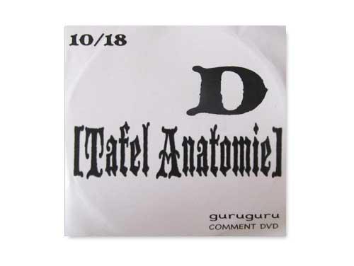 Tatel Anatomie[特典配布DVD]/D