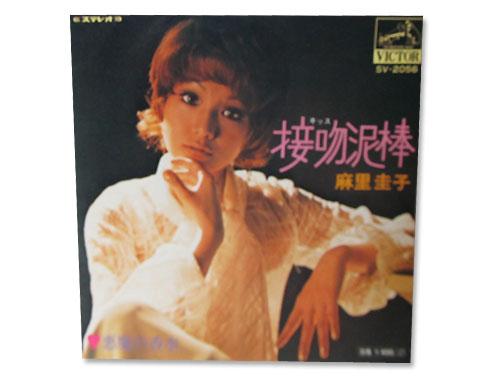 接吻泥棒[廃盤EP]/麻里圭子