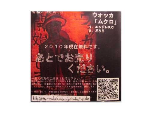 ムクロ[無料配布CD]/ウォッカ