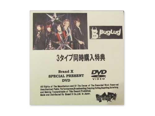 Brand X SPECIAL DVD[特典配布D…