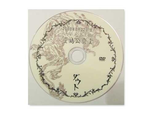 2008.8.22(金)豊島公会堂[会場配布DVD…