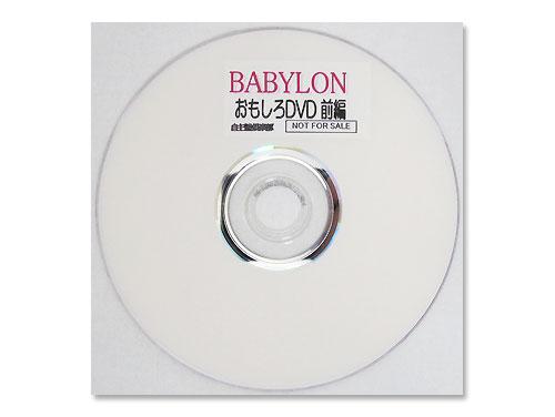 おもしろDVD前編[特典配布DVD]/BABYLO…