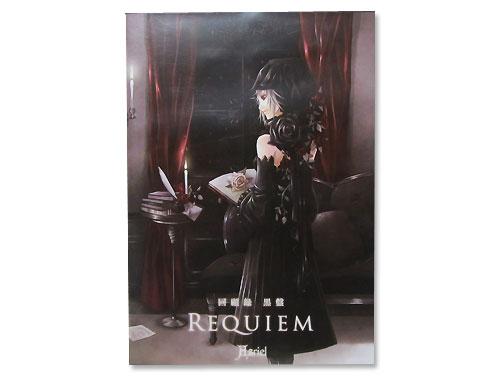 回顧録 黒盤 Requiem[廃盤]/Asri…