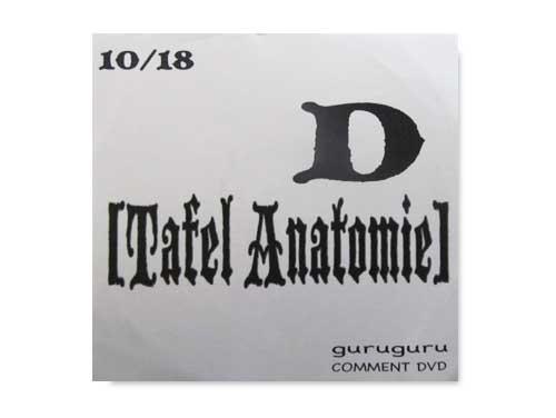 Tafel Anatomie 10/18[特典配布…
