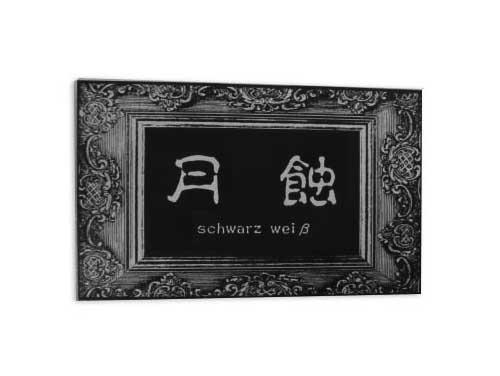 SCHWARZ WEIB[デモテープ]/月蝕(Di…