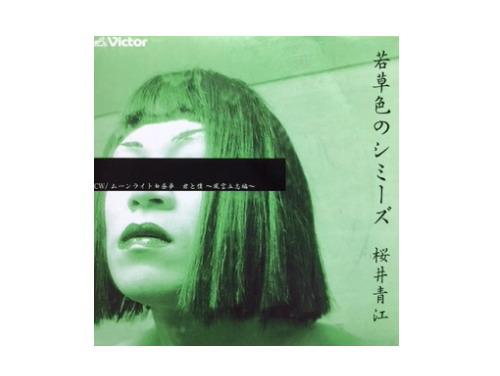 若草色のシミーズ[購入特典CDS]/cali≠gari(桜井青江)