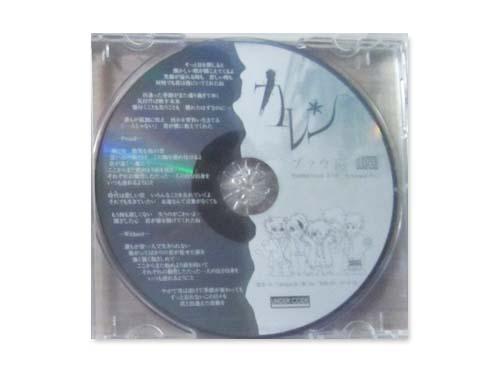 プラウド[会場配布CD]/カレン