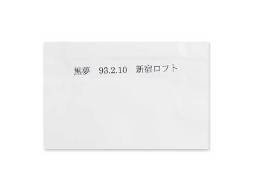93.2.10新宿ロフト[配布デモテープ]/黒夢