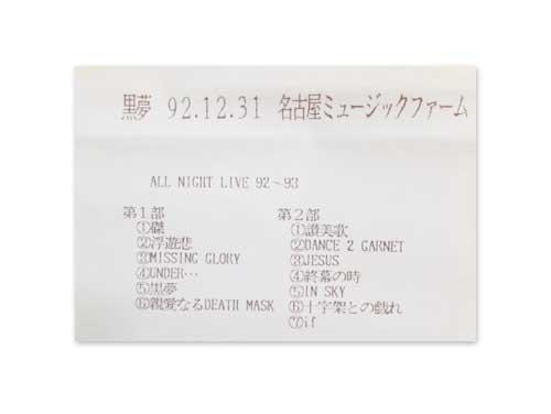 92.12.31名古屋ミュージックファーム[配布デ…