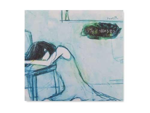 リリィ/溺れる魚を[自主制作CD]/root13