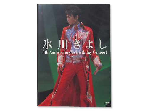 5th Anniversary&Birthday Concert[FC会員限定DVD]/氷川きよし