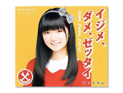 イジメ、ダメ、ゼッタイ -世直し盤- すぅメタルVar.[限定CD]/BABYMETAL