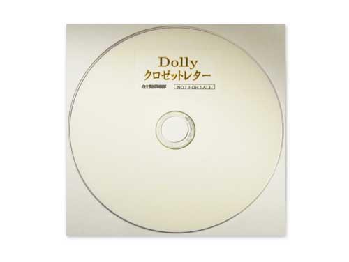 クロゼットレター[特典配布DVD]/Dolly(ド…