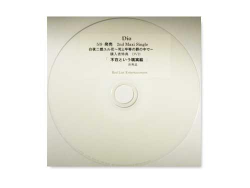 不在という現実絵[特典配布DVD]/Dio